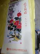 1989年挂历: 恭贺新禧  国画    全13张   34*76cm(齐白石、傅法、张兆祥、钱松嵒等绘)
