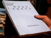 菏泽地区环境保护志(油印)
