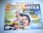 科学画报---2005年1、2、7、8、9、10、12共七本合售