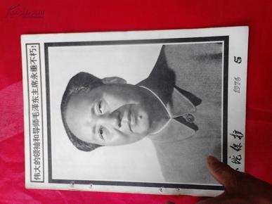 1976年环境保护【其中有伟大领袖毛泽东永垂不朽5期】