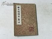 放翁词编年笺注(中国古典文学丛书)1981年一版一印、繁体竖版