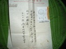 李尔重信札【毛笔2页。带封】