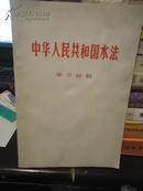 1988  中华人民共和国水法  学习材料
