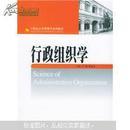 21世纪公共管理学系列教材:行政组织学