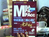 MBA、MPA、MPAcc等专业学位考研英语二核心词汇老蒋笔记(第2版 蒋军虎 机械工业出版社