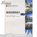 建筑设计指导丛书:居住区规划设计(第2版)(附光盘)