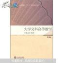"""普通高等教育""""十一五""""国家级规划教材:大学文科高等数学(第2版)"""