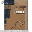 公共管理学 王乐夫 蔡立辉 中国人民大学出版社  9787300088891