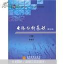 电路分析基础:下册(第4版)