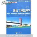 高等学校测绘工程系列教材:测绘工程监理学(第2版)