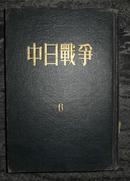 中日战争  第六册