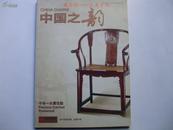 【国家名片 中英文版】《中国之韵》2014年第3期 总第67期:千年一木黄花梨