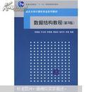 重点大学计算机专业系列教材:数据结构教程(第3版)