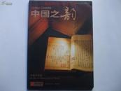 【国家名片 中英文版】《中国之韵》2013年第12期 总第64期:书香千百年