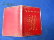 毛主席诗词 (64开红塑精装,前有林题2页,铜版彩色毛像24幅,其中有毛林合影的4幅。有2面林彪脸部有轻微图画。请看书影。收藏的极品)