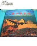 艺术家之旅丛书第2辑 金山岭长城