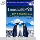 正版现货—Linux玩家技术宝典:你所不知道的Linux(附光盘)