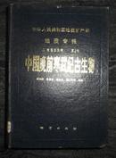 中华人民共和国地质矿产部地质专报二地层古生物 第2号中国晚前寒武纪古生物