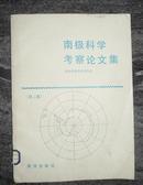 南极科学考察论文集.第二集 有水印