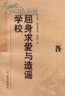 屈身求爱与造谣学校(新世纪万有文库)(1998年一版一印,品相十品全新)