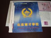 北京育才学校校庆六十周年纪念画册