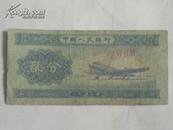 貮分纸币  叁罗马冠号译成阿拉伯数字为626