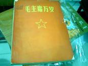 毛主席万岁 (文革一周年之际编印,展示毛主席从韶山、井冈山、瑞金、长征、延安、到北京的革命路程)