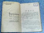 鲁迅翻译作品:表(班台莱耶夫著 1946年生活书店出版)