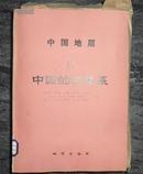中国地层.12.中国的白垩系 另附图12张