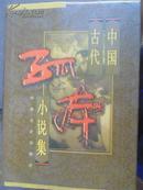 中国古代孤本小说集1.2.3卷