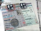 中国书法【1999年第11期】