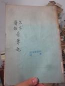 黄焯记黄侃讲《文字声韵学笔记》(文字学笔记,声韵学笔记,手写油印本) sh1-4