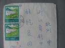 名家信封  编278【小不在意- 17】金玄木---西泠印社创始人金承诰之子  杭州书画篆刻家