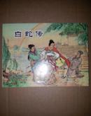 白蛇传 (中国古代民间故事)
