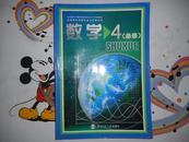 数学必修4(内有笔记)