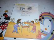 义务教育课程标准实验教科书 数学 四年级上册》