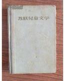 苏联儿童文学