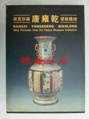 故宫珍藏:康雍乾瓷器图录(绝版经典图录)