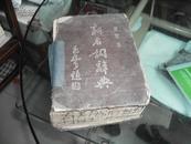 51年老版本:新名词辞典 增订本(郭沫若题)【精装32开,厚册,特价】