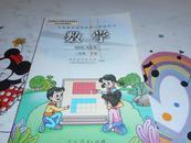 义务教育课程标准实验教科书 数学 三年级 下册》