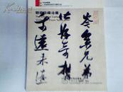 中国嘉德2007广州冬季拍卖会图录