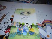 义务教育课程标准实验教科书 数学 六年级 下册人教版