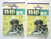 以色列特种部队(上下册)