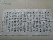 雪村 :书法:宋代诗人苏轼的《念奴娇·赤壁怀古》