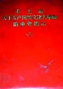 【红色珍品保真拍卖】64开红宝书  《毛主席关于无产阶级文化大革命的最高指示》1967年一版一印  品相极佳