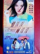 连续剧光盘:情深深 雨濛濛(赵薇  林心如)31碟VCD