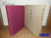 日本古寺 日本的寺 带盒 超厚大型书  563页  包邮