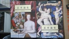 (包快递)艺术通史(文艺复兴以前的艺术)和(文艺复兴以来的艺术)两册合售