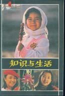 知识与生活1985年第1、4、5期