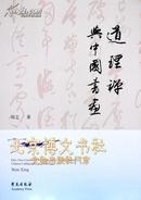 道、理、禅与中国书画